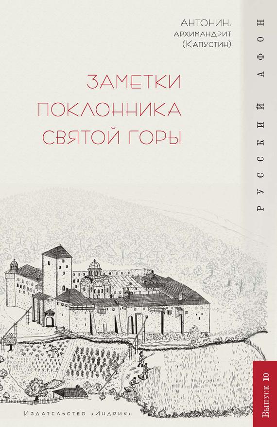 яркий рассказ в книге архимандрит Антонин Капустин