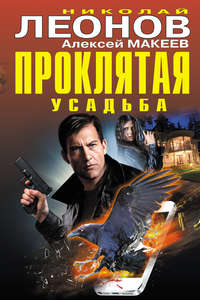 Леонов, Николай  - Проклятая усадьба