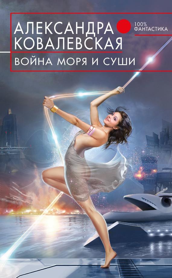 Александра Ковалевская. Война Моря и Суши