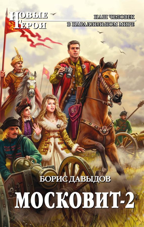 Борис Давыдов - Московит-2