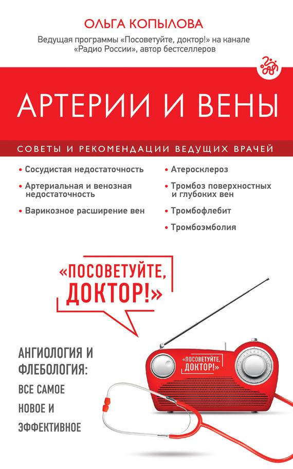 Ольга Копылова - Артерии и вены. Советы и рекомендации ведущих врачей