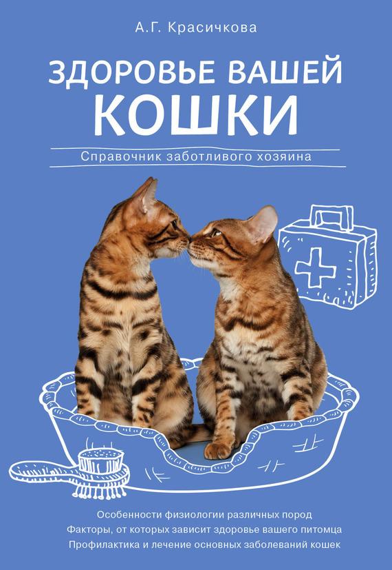 Анастасия Красичкова Здоровье вашей кошки ISBN: 978-5-699-73659-1 красичкова анастасия геннадьевна британские кошки гид по породе