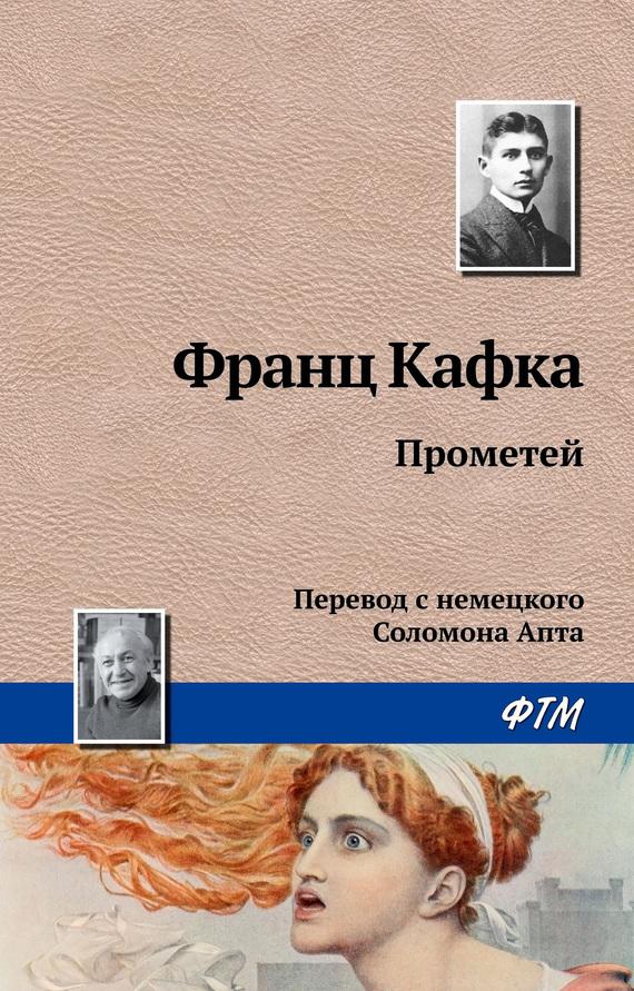 Франц Кафка Прометей ISBN: 978-5-4467-1391-2 франц кафка франц кафка дневники