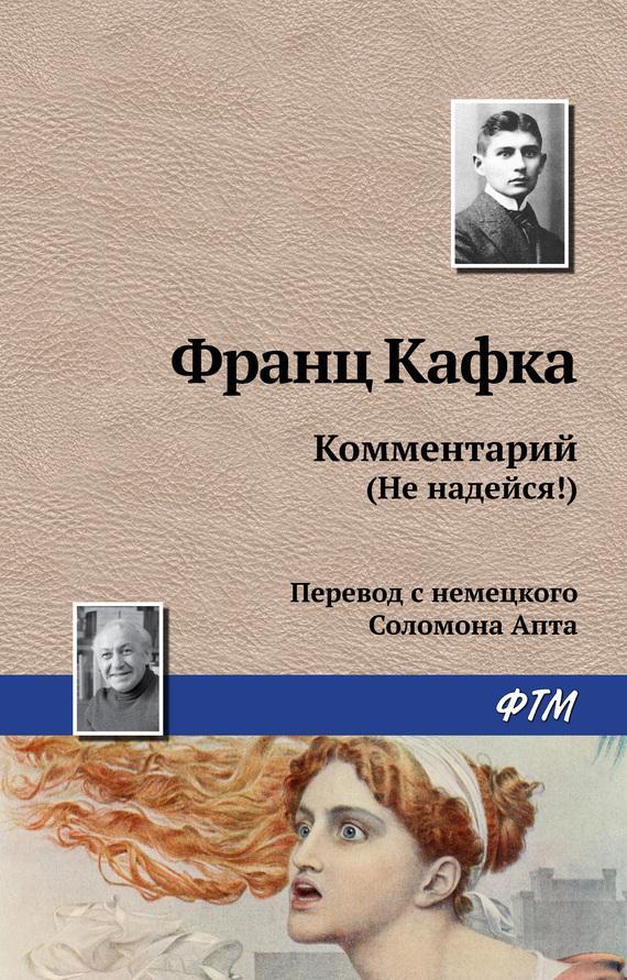 Франц Кафка бесплатно
