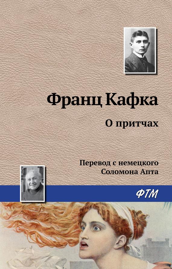 Франц Кафка О притчах б у корбюратор на рено 19 в москве