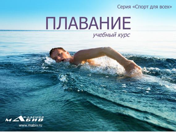 Отсутствует Плавание