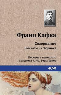 Кафка, Франц  - Созерцание. Избранное (сборник)