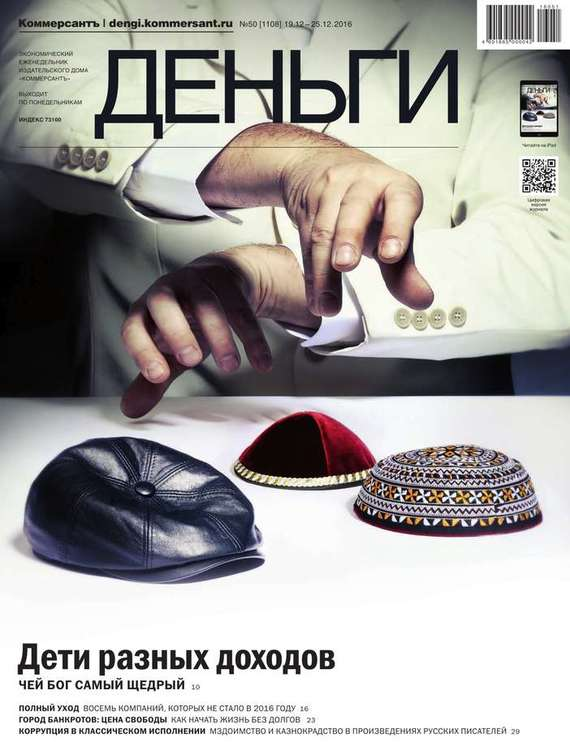 КоммерсантЪ Деньги 50-2016