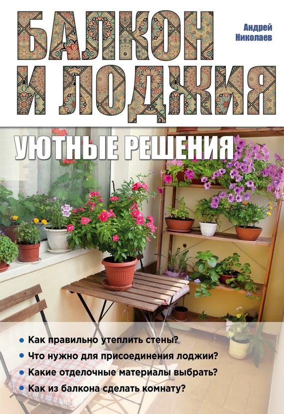 Андрей Николаев Балкон и лоджия. Уютные решения
