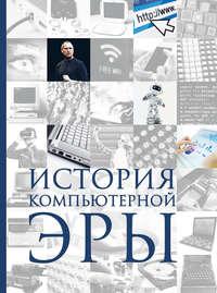 Макарский, Дмитрий  - История компьютерной эры