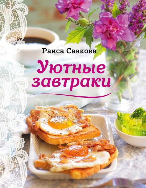 Раиса Савкова Уютные завтраки кто мы казнить нельзя помиловать