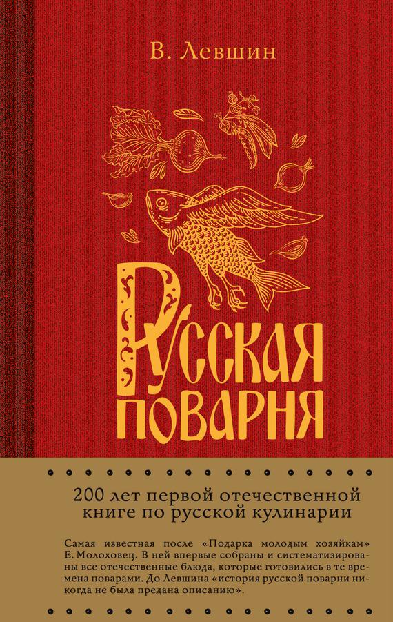 Василий Алексеевич Левшин Русская поварня
