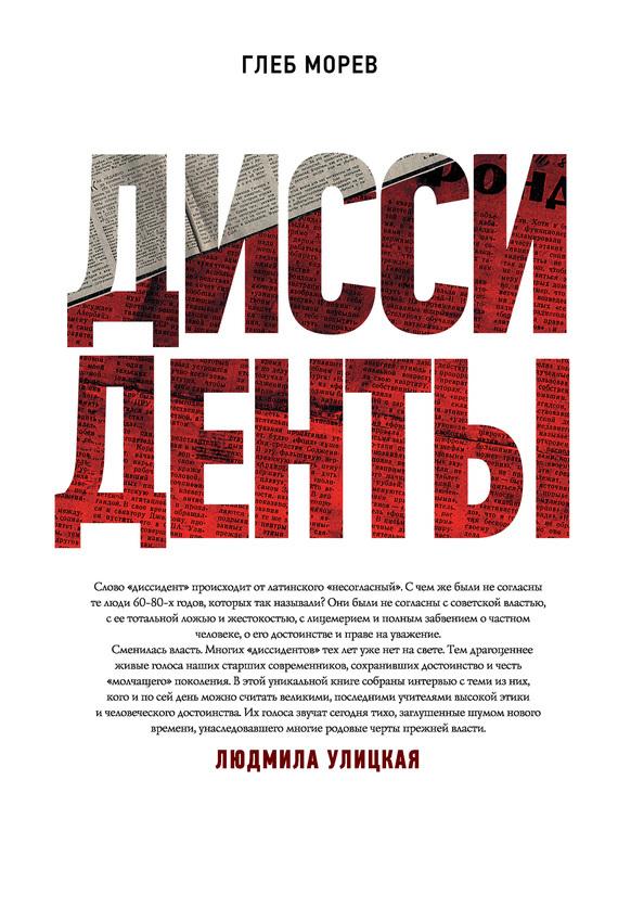 Глеб Морев - Диссиденты
