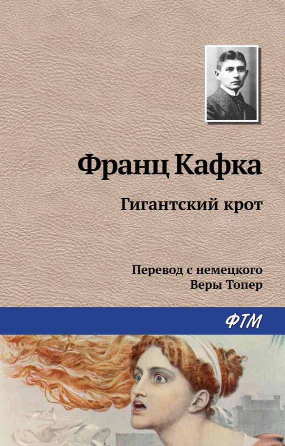 Франц Кафка Гигантский крот крот истории