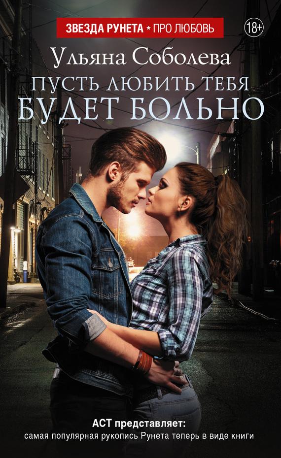 Ульяна Соболева - Пусть любить тебя будет больно