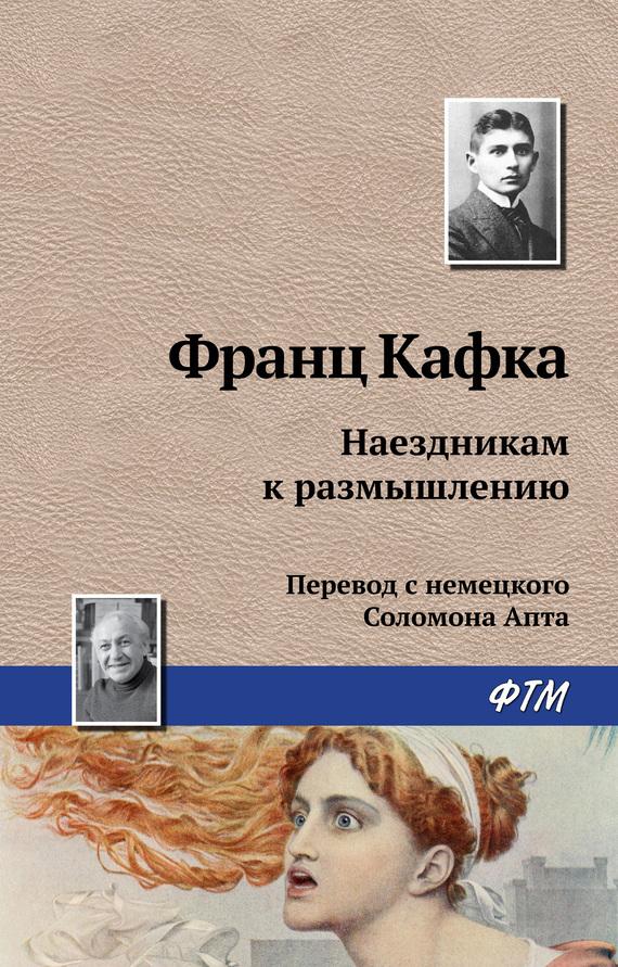 занимательное описание в книге Франц Кафка
