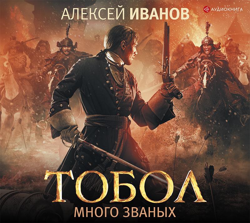 Алексей Иванов Тобол. Много званых книги издательство аст дешевый роман