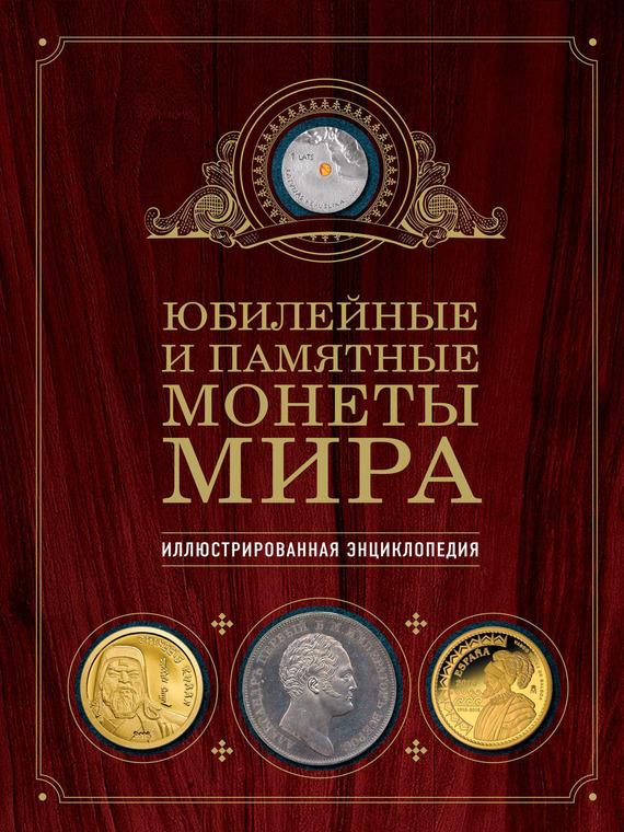 Юбилейные и памятные монеты мира. Иллюстрированная энциклопедия развивается неторопливо и уверенно