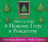 Цыпкин, Александр  - Prada и правда