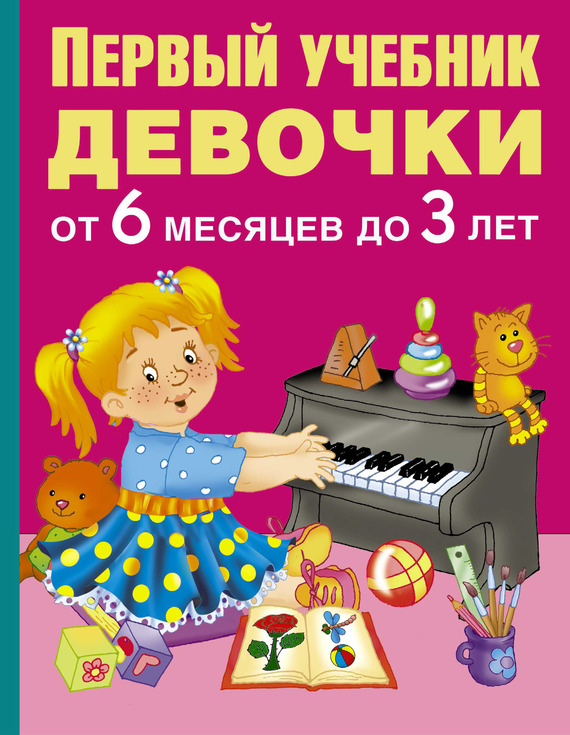 В. Г. Дмитриева Первый учебник девочки от 6 месяцев до 3 лет roxy kids козырек защитный для мытья головы rbc 492 g зеленый от 6 месяцев до 3 лет