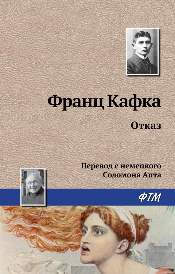 Франц Кафка Отказ