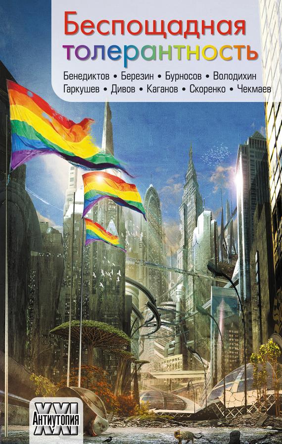 Олег Дивов Беспощадная толерантность (сборник)