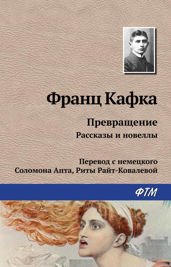 Франц Кафка Превращение (сборник) ISBN: 978-5-4467-3021-6 франц кафка превращение сборник