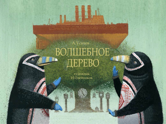яркий рассказ в книге Андрей Усачев