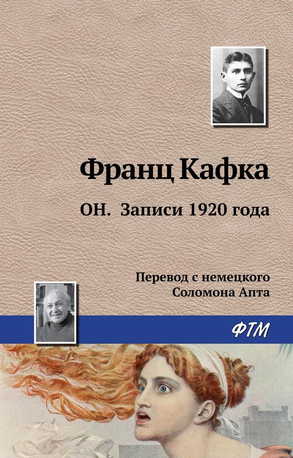 Франц Кафка Он. Записи 1920 года франц кафка он записи 1920 года