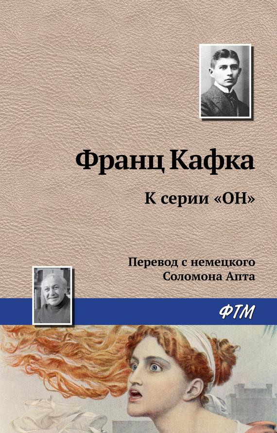 Обложка книги К серии «Он», автор Кафка, Франц