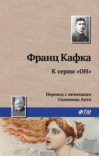 Кафка, Франц  - К серии «Он»