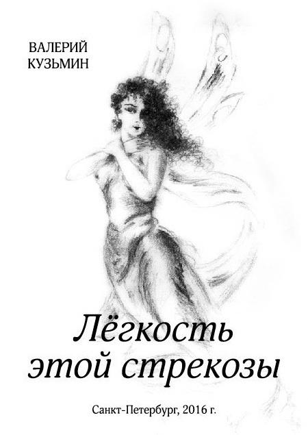 занимательное описание в книге Валерий Кузьмин