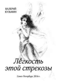 Кузьмин, Валерий  - Лёгкость этой стрекозы