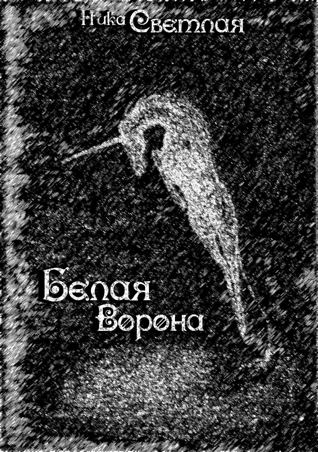 Ника Светлая - Белая ворона