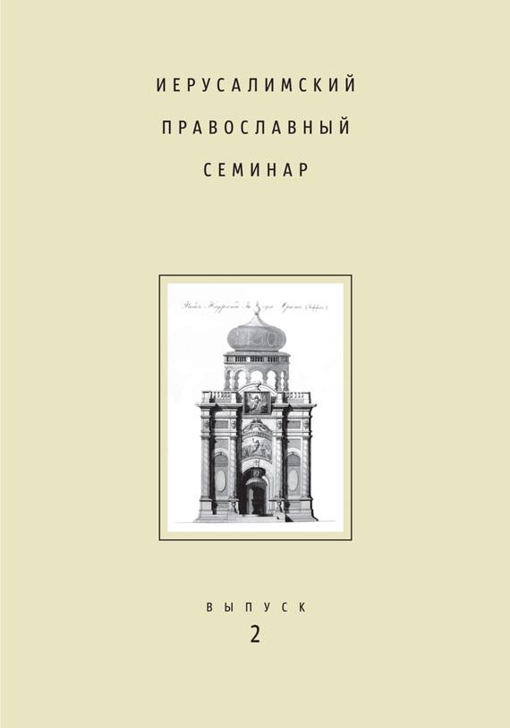 Иерусалимский православный семинар. Выпуск 2 от ЛитРес