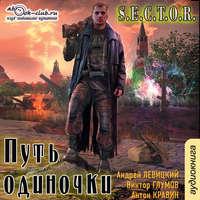 Левицкий, Андрей  - Путь одиночки