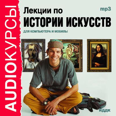 Коллектив авторов Лекции по истории искусств мхк 7 класс рабочая тетрадь русская художественная культура x xvii вв