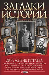 Скляренко, Валентина  - Окружение Гитлера