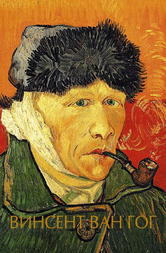 Отсутствует Винсент Ван Гог футболка print bar ван гог