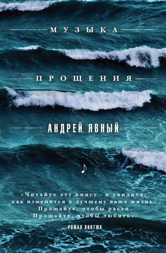 интригующее повествование в книге Андрей Явный