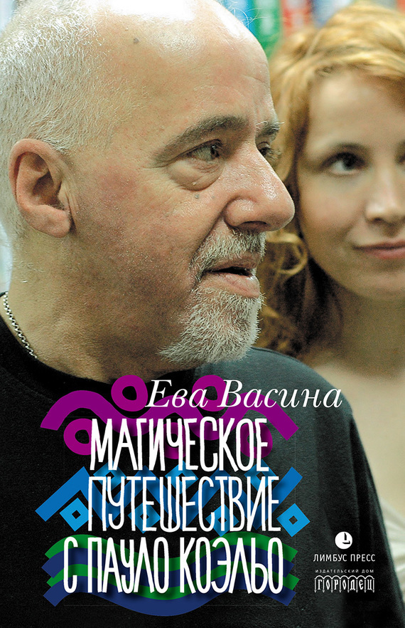 Обложка книги Магическое путешествие с Пауло Коэльо, автор Васина, Ева