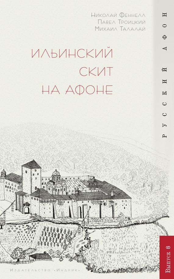 Ильинский скит на Афоне от ЛитРес