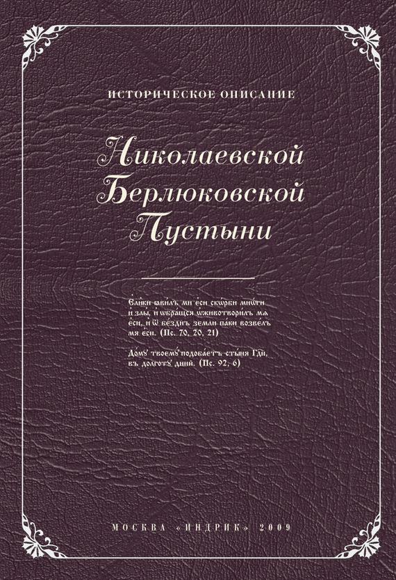 Историческое описание Николаевской Берлюковской пустыни от ЛитРес