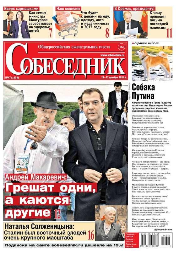 Редакция газеты Собеседник Собеседник 47-2016