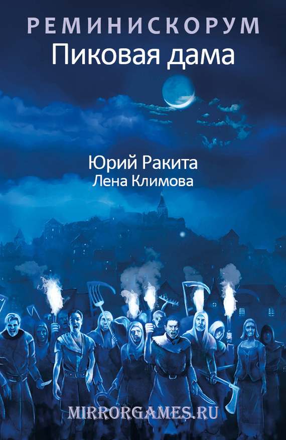 Юрий Ракита, Лена Климова - Реминискорум. Пиковая дама