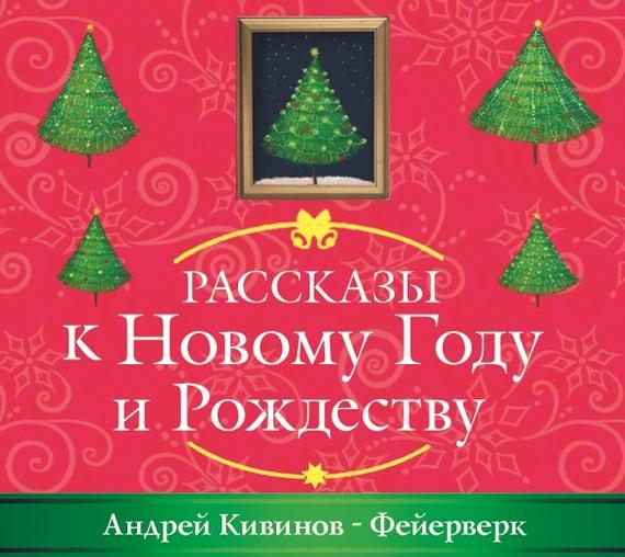 Андрей Кивинов Фейерверк издательство аст автомобили