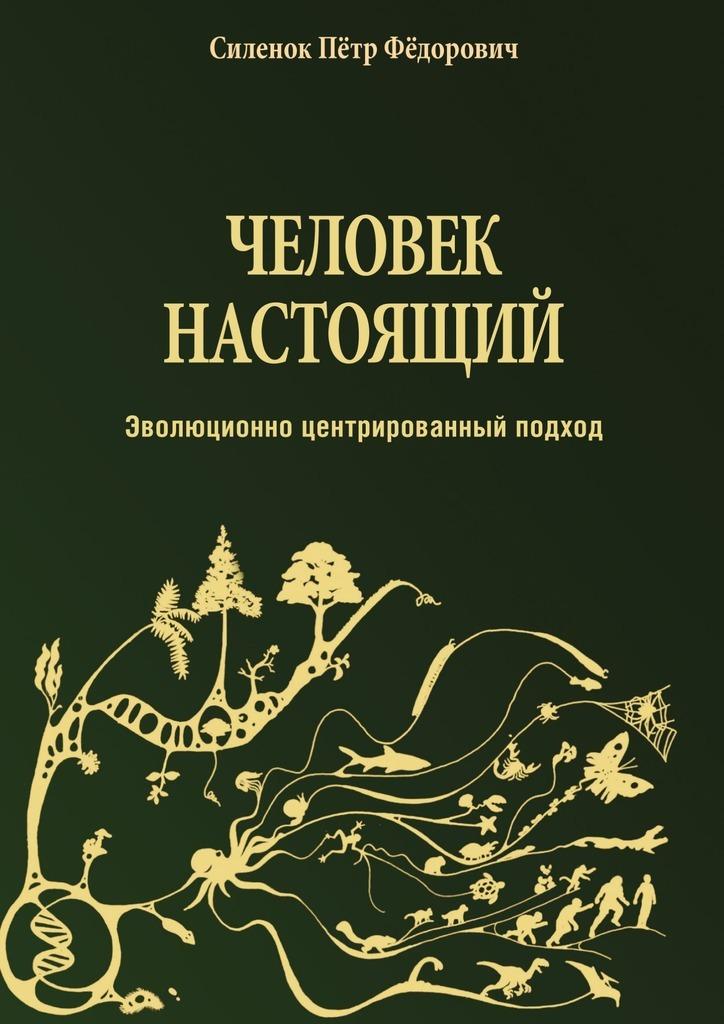 Пётр Фёдорович Силенок Человек настоящий гармония личности навигационный подход