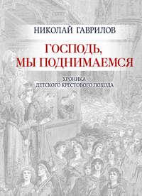 Гаврилов, Николай  - Господь, мы поднимаемся