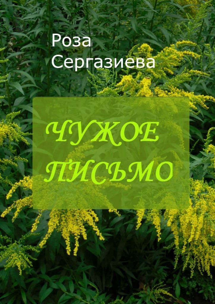 Роза Сергазиева Чужое письмо дача и сад