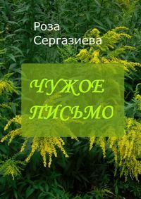 Сергазиева, Роза  - Чужое письмо